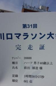 IMG_20121202_110352