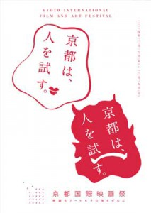 20140905-映画祭